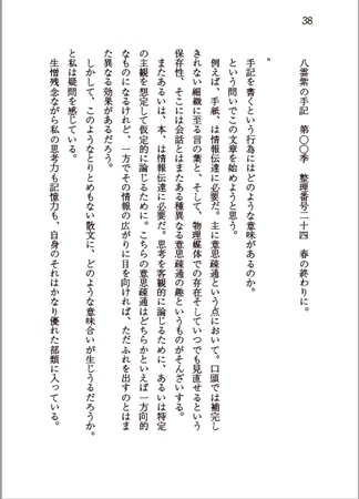 Sample page of book