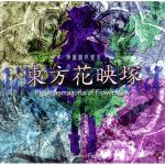 Touhou Kaeidzuka - Phantasmagoria of Flower View -