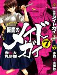 Kamen no Maid Guy 7