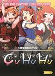 THE IDOLM@STER MILLION LIVE! 大神環合同誌vol.2『CuHuHu』