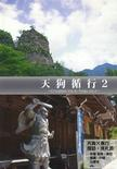天狗循行 ~Circulation trip to Tengu vol.2~