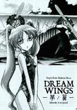 DREAM WINGS 夢の翼